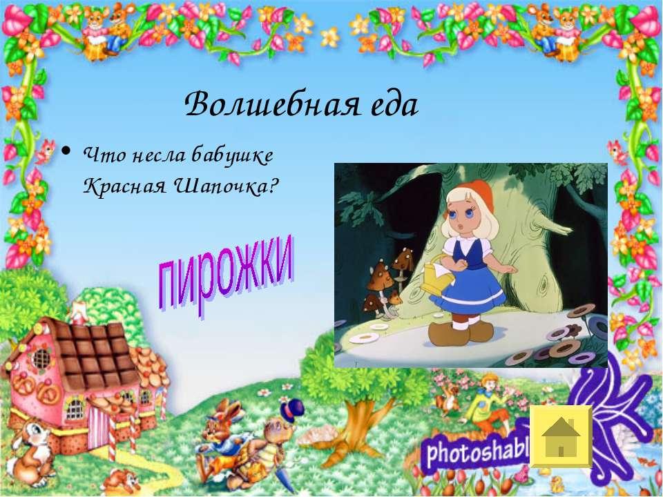 Волшебная еда Что несла бабушке Красная Шапочка?