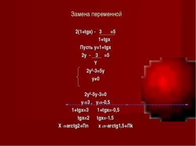 Замена переменной 2(1+tgx) - 3 =5 1+tgx Пусть y=1+tgx 2y - 3 =5 Y 2y²-3=5y y≠...