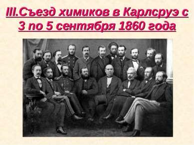 III.Съезд химиков в Карлсруэ с 3 по 5 сентября 1860 года
