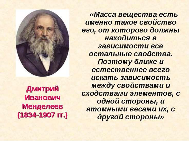 Дмитрий Иванович Менделеев (1834-1907 гг.) «Масса вещества есть именно такое ...