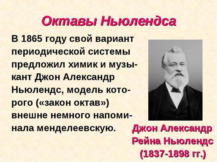 Октавы Ньюлендса В 1865 году свой вариант периодической системы предложил хим...