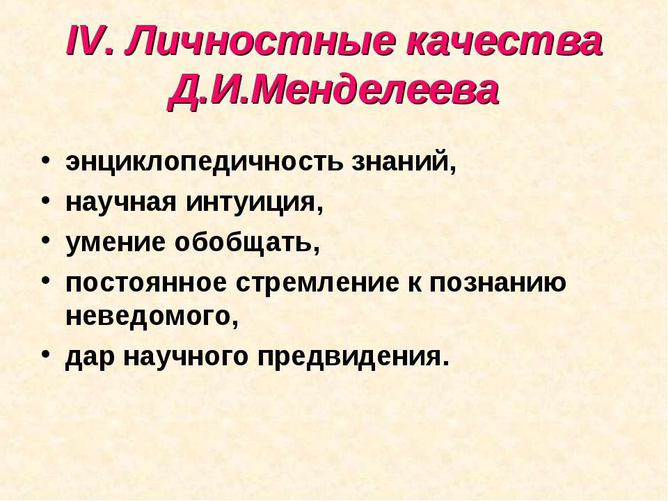 IV. Личностные качества Д.И.Менделеева энциклопедичность знаний, научная инту...