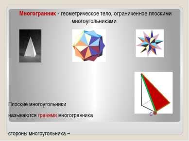 Многогранник - геометрическое тело, ограниченное плоскими многоугольниками. П...
