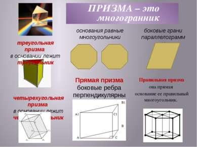 Правильная призма она прямая основание ее правильный многоугольник. ПРИЗМА ...