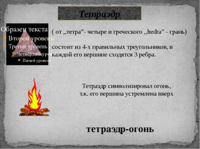 """Тетраэдр ( от ,,тетра""""- четыре и греческого ,,hedra"""" - грань) состоит из 4-х ..."""