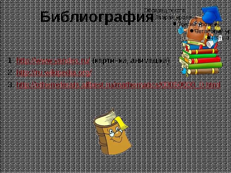 http://www.yandex.ru/ (картинки, анимашки) http://ru.wikipedia.org/ http://ot...
