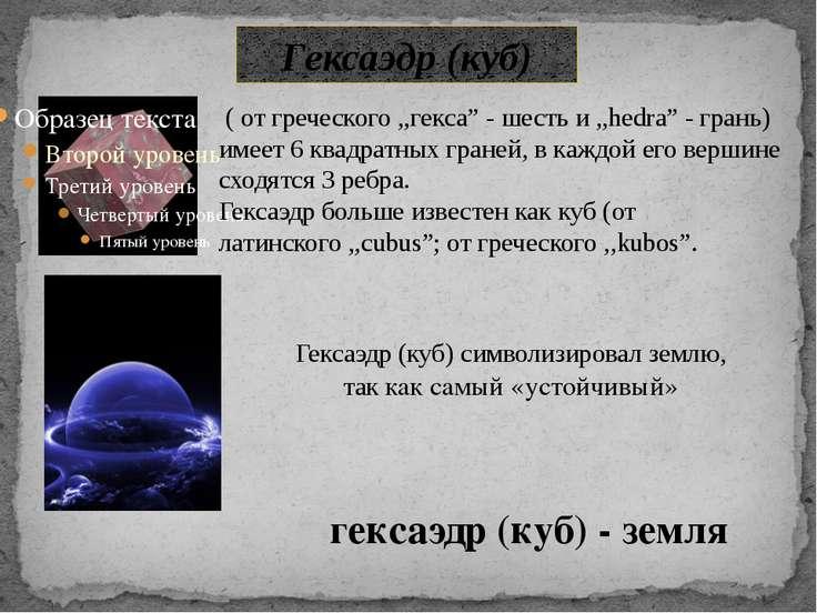 Гексаэдр (куб) гексаэдр (куб) - земля Гексаэдр (куб) символизировал землю, та...