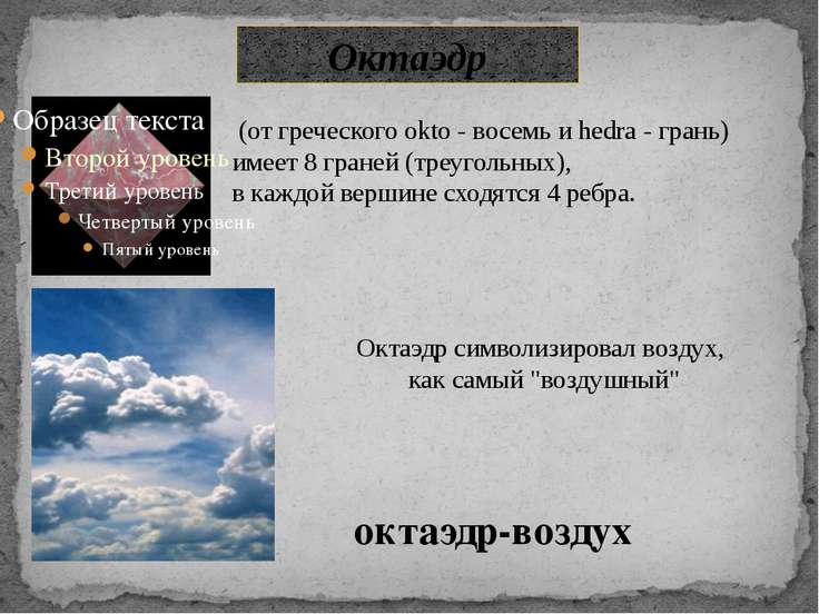Октаэдр октаэдр-воздух (от греческого okto - восемь и hedra - грань) имеет 8 ...