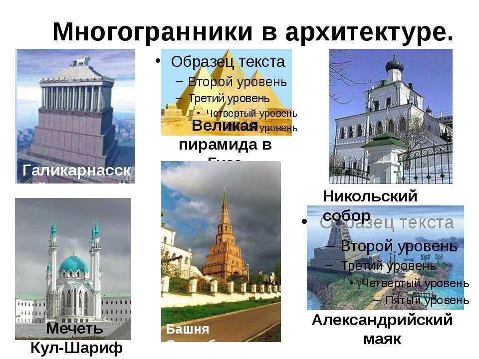 Великая пирамида в Гизе Александрийский маяк Многогранники в архитектуре. Ник...