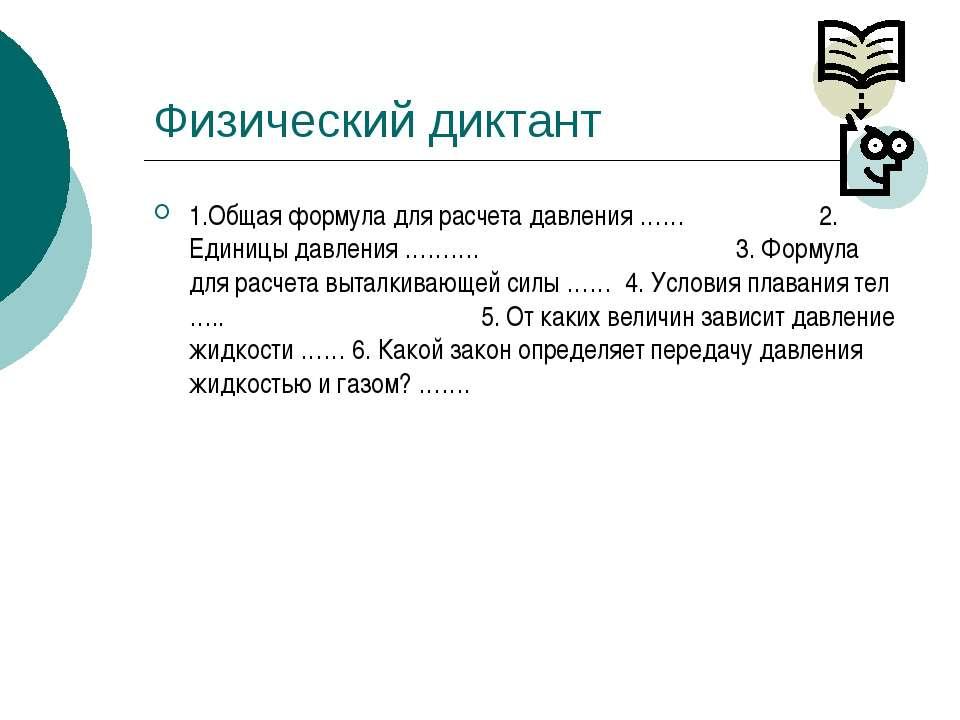Физический диктант 1.Общая формула для расчета давления …… 2. Единицы давлени...