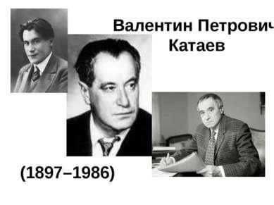 (1897–1986) Валентин Петрович Катаев