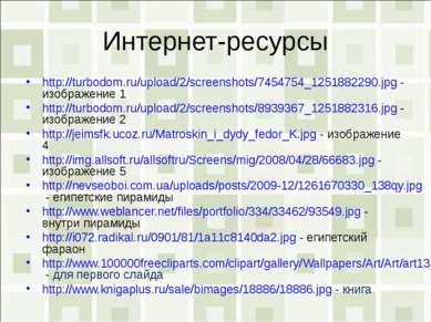 Интернет-ресурсы http://turbodom.ru/upload/2/screenshots/7454754_1251882290.j...