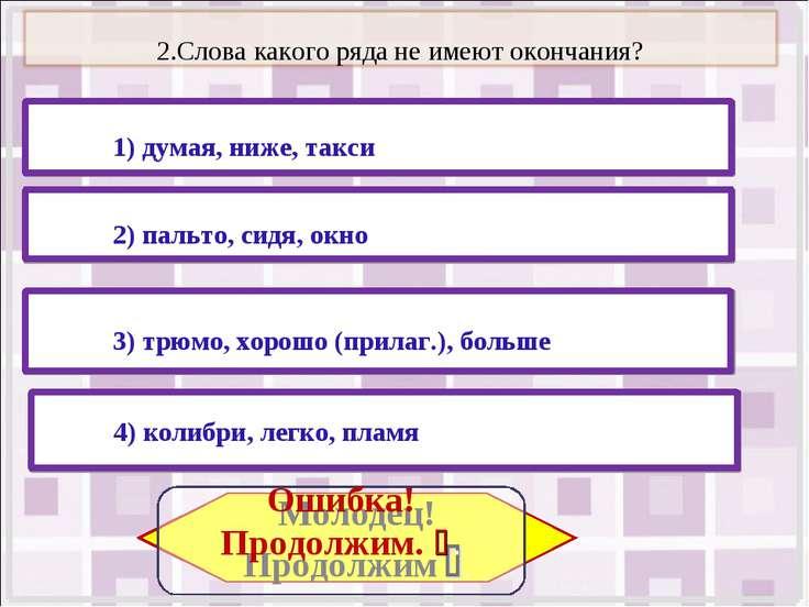 1) думая, ниже, такси 4) колибри, легко, пламя 3) трюмо, хорошо (прилаг.), бо...