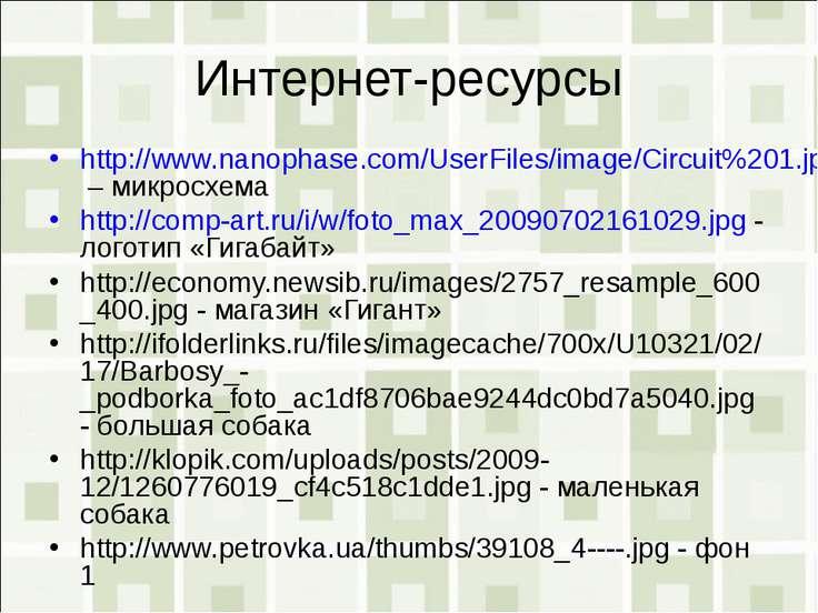 Интернет-ресурсы http://www.nanophase.com/UserFiles/image/Circuit%201.jpg – м...