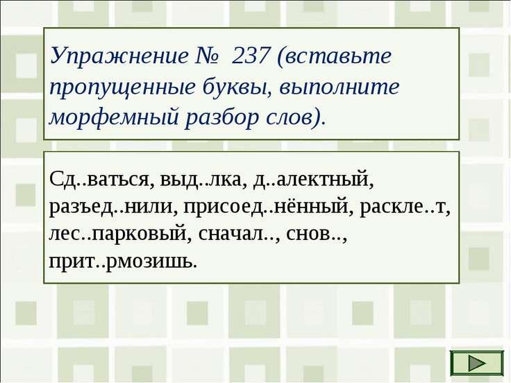 Упражнение № 237 (вставьте пропущенные буквы, выполните морфемный разбор слов...