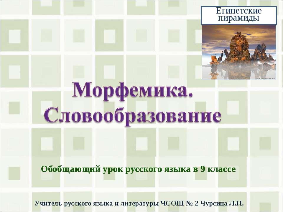 Обобщающий урок русского языка в 9 классе Учитель русского языка и литературы...