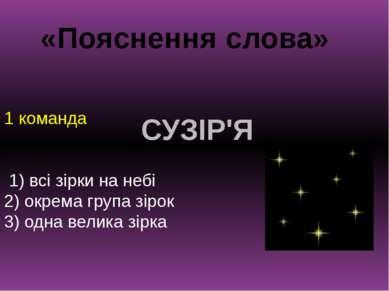 1 команда : 1) всі зірки на небі 2) окрема група зірок  3) одна велика зір...