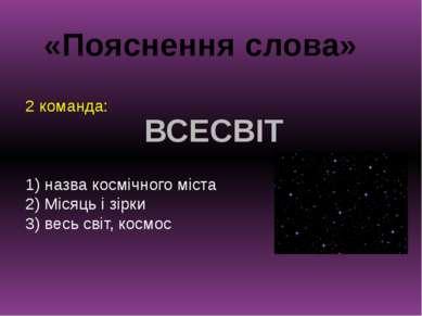 2 команда:  1) назва космічного міста 2) Місяць і зірки 3) весь світ, космо...