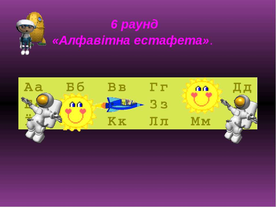 6 раунд «Алфавітна естафета». На кожну літеру записати (назвати) слова, пов...