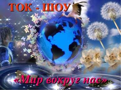 ТОК - ШОУ «Мир вокруг нас»