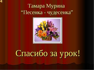 "Тамара Мурина ""Песенка - чудесенка"" Спасибо за урок!"