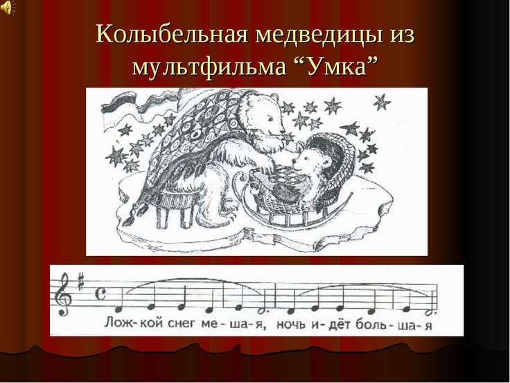 """Колыбельная медведицы из мультфильма """"Умка"""""""