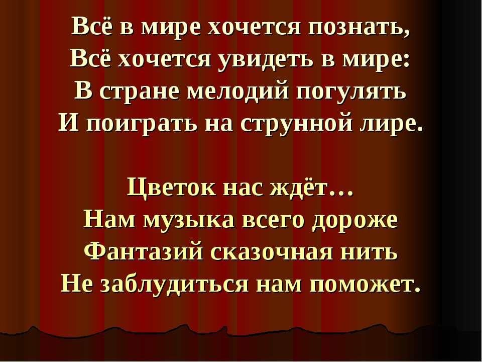 Всё в мире хочется познать, Всё хочется увидеть в мире: В стране мелодий погу...