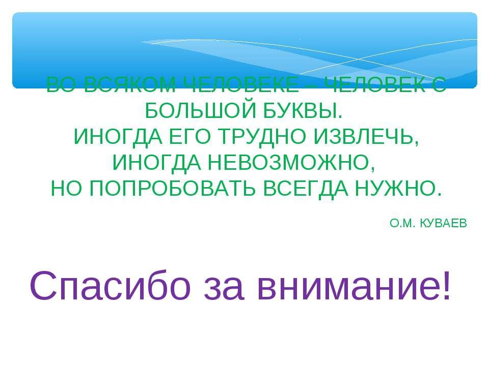 ВО ВСЯКОМ ЧЕЛОВЕКЕ – ЧЕЛОВЕК С БОЛЬШОЙ БУКВЫ. ИНОГДА ЕГО ТРУДНО ИЗВЛЕЧЬ, ИНОГ...