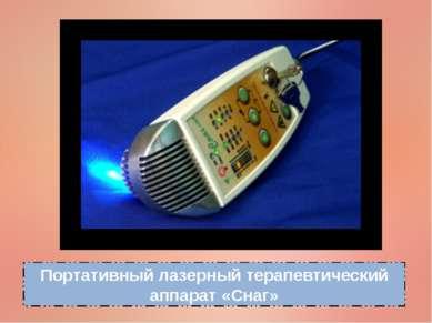 Портативный лазерный терапевтический аппарат «Снаг»