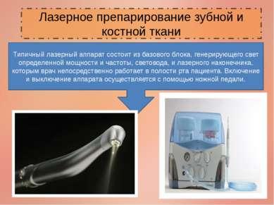 Лазерное препарирование зубной и костной ткани Типичный лазерный аппарат сост...