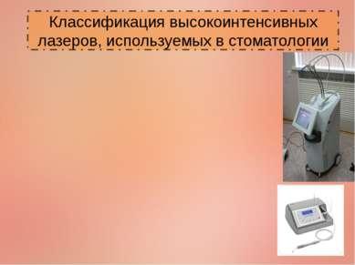 Классификация высокоинтенсивных лазеров, используемых в стоматологии