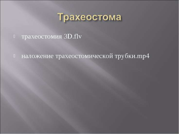 трахеостомия 3D.flv наложение трахеостомической трубки.mp4