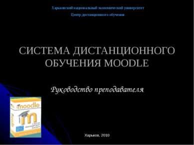 СИСТЕМА ДИСТАНЦИОННОГО ОБУЧЕНИЯ MOODLE Руководство преподавателя Харьковский ...