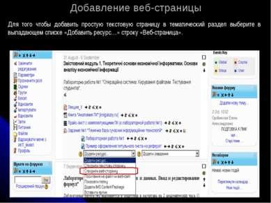 Добавление веб-страницы Для того чтобы добавить простую текстовую страницу в ...