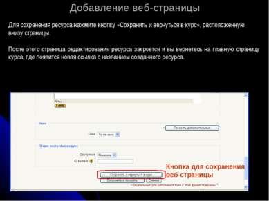 Добавление веб-страницы Для сохранения ресурса нажмите кнопку «Сохранить и ве...