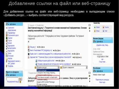 Добавление ссылки на файл или веб-страницу Для добавления ссылки на файл или ...