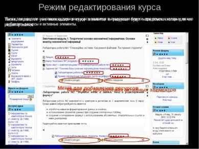 Режим редактирования курса Меню для добавления ресурсов Также, справа от уже ...