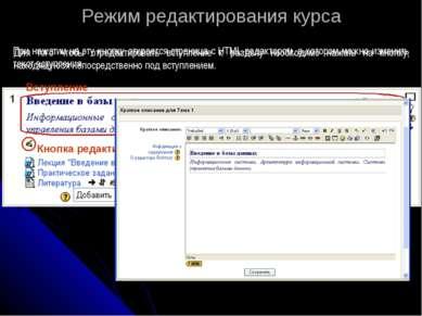 Режим редактирования курса При нажатии на эту кнопку откроется страница с HTM...