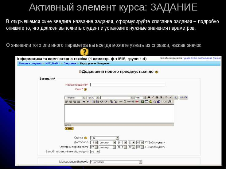 Активный элемент курса: ЗАДАНИЕ В открывшемся окне введите название задания, ...