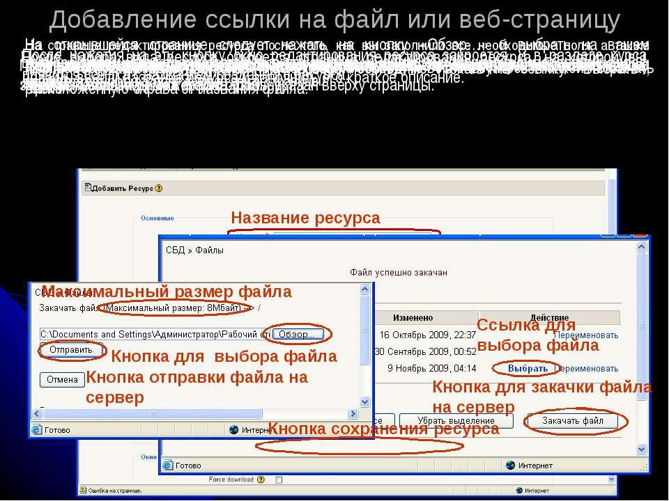 Добавление ссылки на файл или веб-страницу После нажатия на эту кнопку окно р...