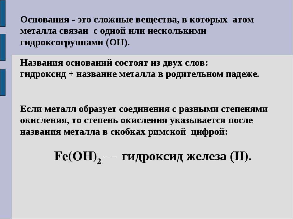 Основания - это сложные вещества, в которых атом металла связан с одной или н...