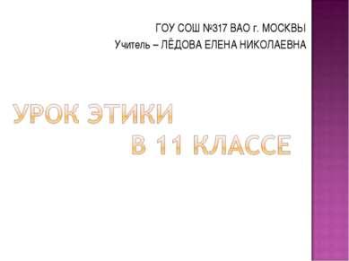 ГОУ СОШ №317 ВАО г. МОСКВЫ Учитель – ЛЁДОВА ЕЛЕНА НИКОЛАЕВНА