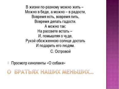 В жизни по-разному можно жить – Можно в беде, а можно – в радости, Вовремя ес...