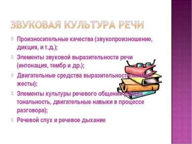 Произносительные качества (звукопроизношение, дикция, и т.д.); Элементы звуко...