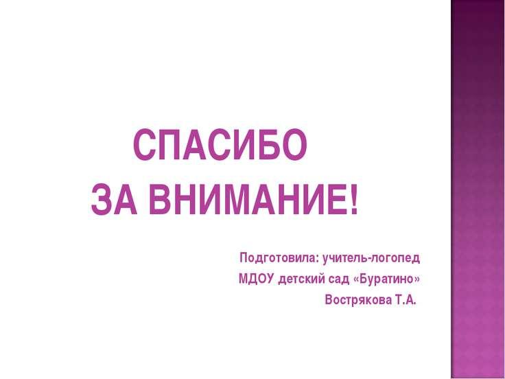 СПАСИБО ЗА ВНИМАНИЕ! Подготовила: учитель-логопед МДОУ детский сад «Буратино»...