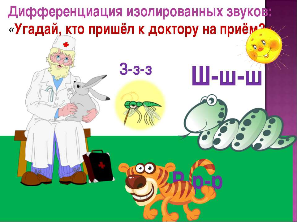 Р-р-р Дифференциация изолированных звуков: «Угадай, кто пришёл к доктору на п...