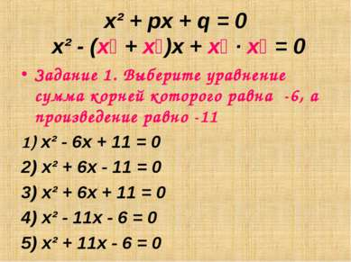 x² + px + q = 0 x² - (х₁ + х₂)х + х₁ ∙ х₂ = 0 Задание 1. Выберите уравнение с...