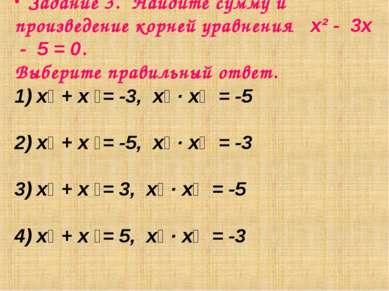 Задание 3. Найдите сумму и произведение корней уравнения х² - 3х - 5 = 0. Выб...
