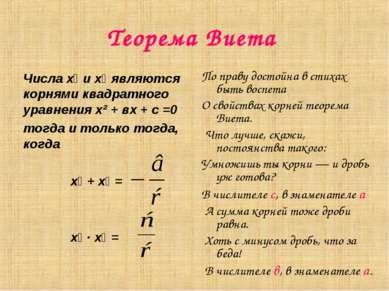 Теорема Виета Числа х₁ и х₂ являются корнями квадратного уравнения х² + вх + ...