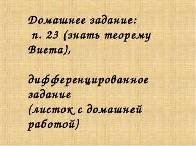 Домашнее задание: п. 23 (знать теорему Виета), дифференцированное задание (ли...